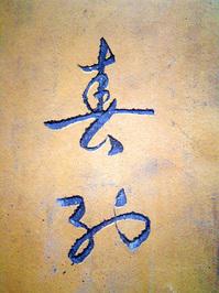 oriental markings