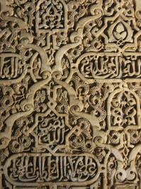 Texture La Alhambra-Granada