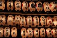 Japanese lanterns 2